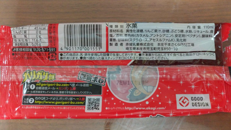 akagi_garigari_cola_b1.jpg