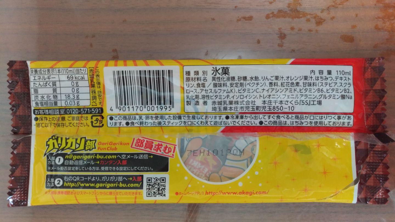akagi_garigari_genki_drink_b1.jpg