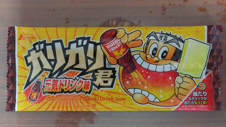 akagi_garigari_genki_drink_f1.jpg