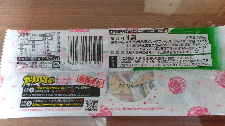 akagi_garigari_lychee_b1.jpg