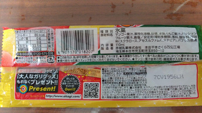akagi_garigari_otona_mango_b1.jpg