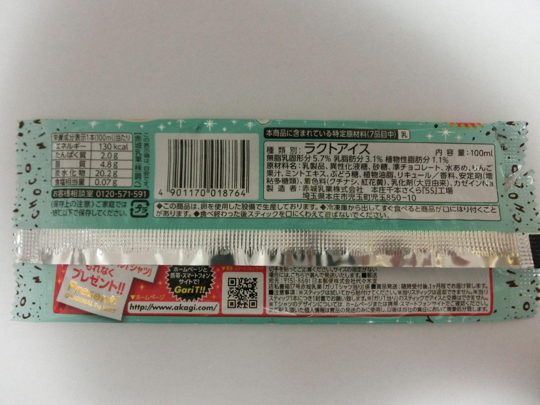 akagi_garigari_rich_chocolate_mint_b1.jpg
