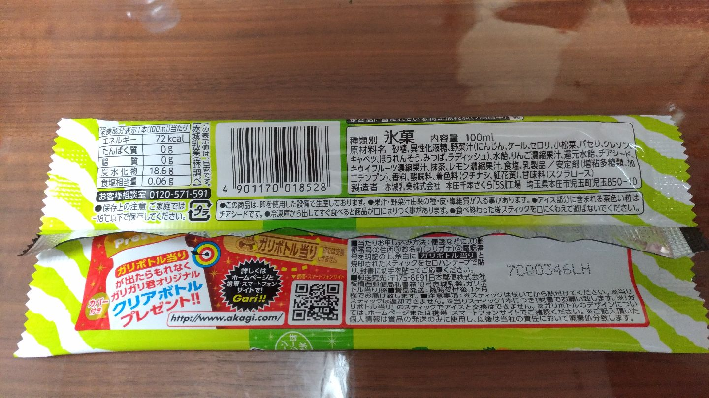 akagi_garigari_rich_green_smoothies_b1.jpg