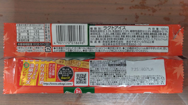 akagi_garigari_rich_onsen_manju_b1.jpg