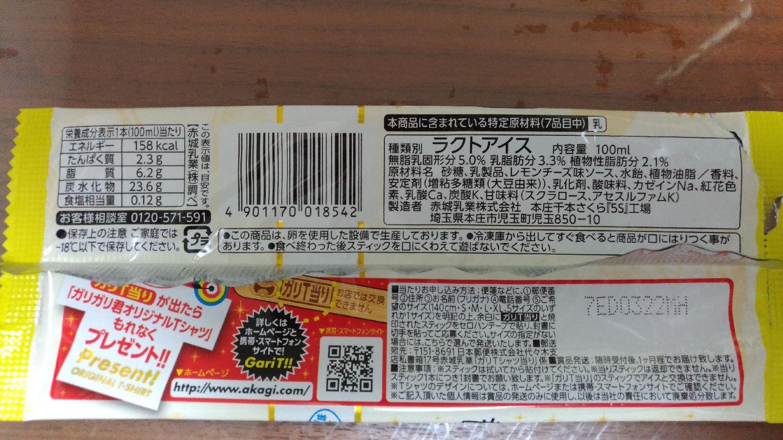 akagi_garigari_rich_rare_cheese_b1.jpg