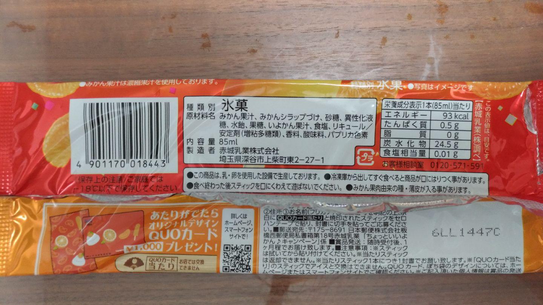 akagi_gatsun_koi_mikan_b1.jpg