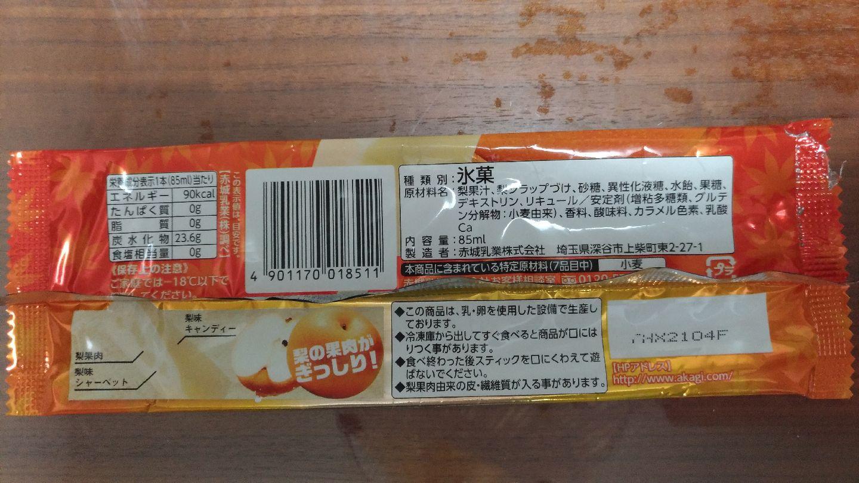 akagi_gatsun_koi_nashi_b1.jpg