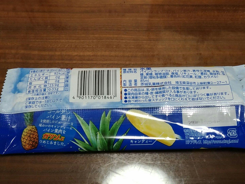 akagi_gatsun_pine_b1.jpg