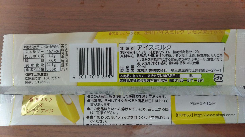 akagi_milcrea_lemon_b1.jpg