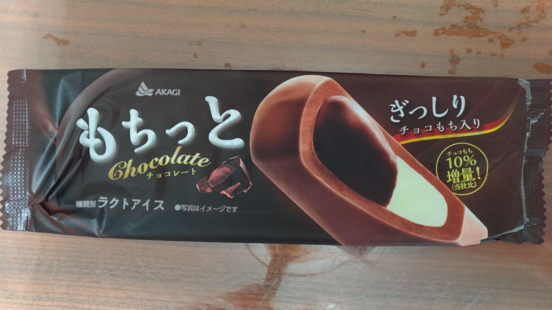 akagi_mochitto_chocolate_f1.jpg