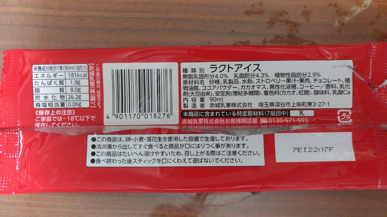 fujiya_look_strawberry_b1.jpg