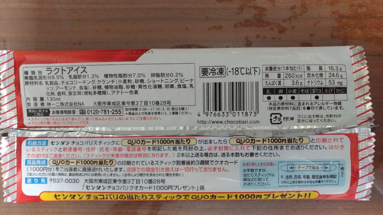 hayashikazuji_chocobari_b1.jpg