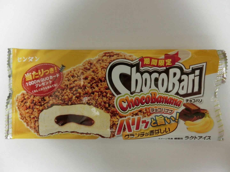 hayashikazuji_chocobari_chocobanana_f1.jpg