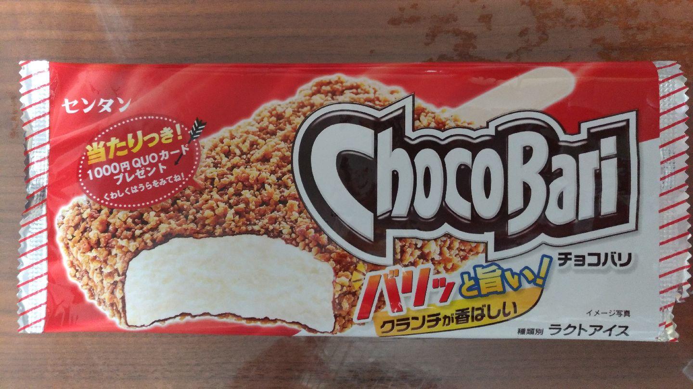 hayashikazuji_chocobari_f1.jpg