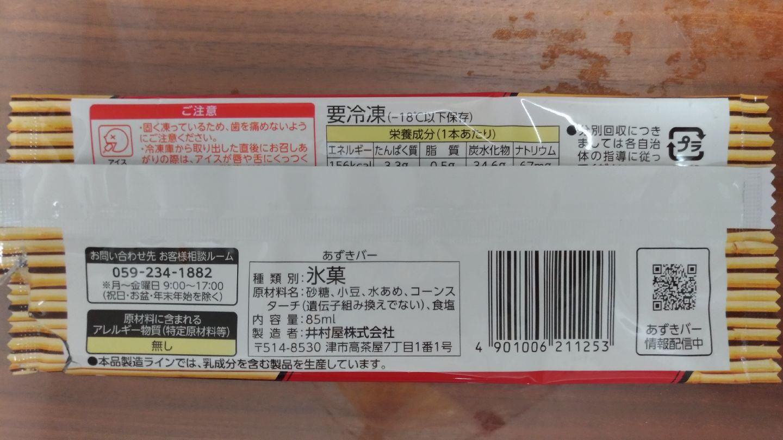 imuraya_azuki_bar_b1.jpg