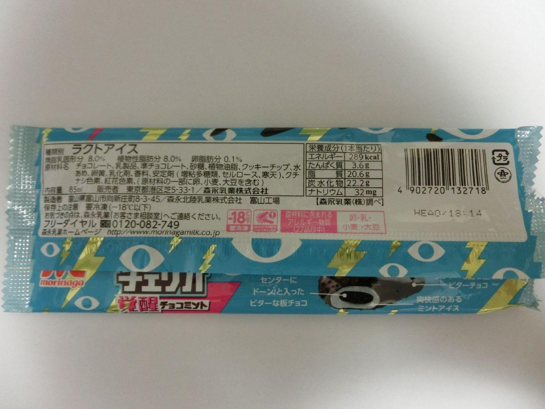 morinaga_cheerio_chocolate_mint_b1.jpg