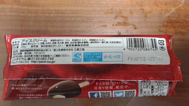 morinaga_parm_b1.jpg