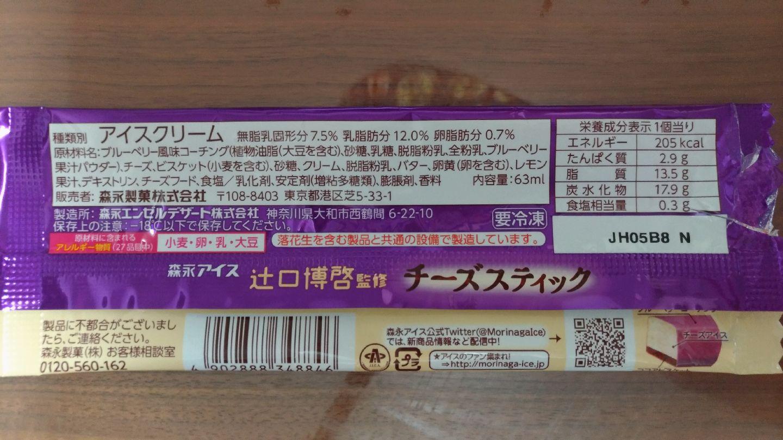 morinaga_tsujiguchi_cheese_stick_b1.jpg