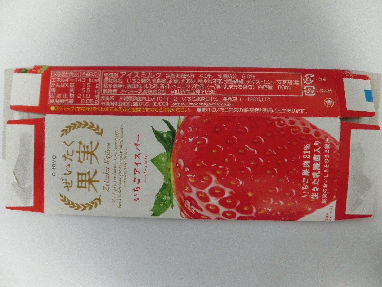 ohayo_zetaiku_kajitsu_strawberry_b1.jpg