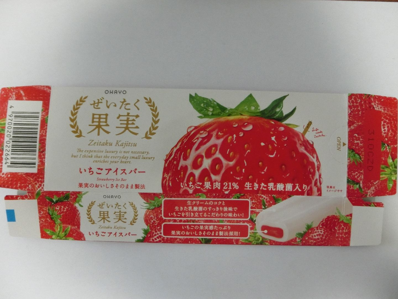 ohayo_zetaiku_kajitsu_strawberry_f1.jpg