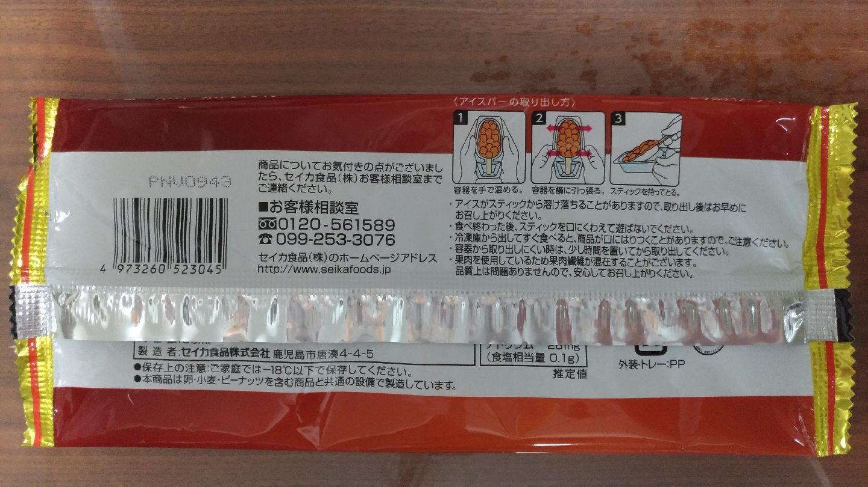 seika_premium_dolce_bar_mango_b1.jpg