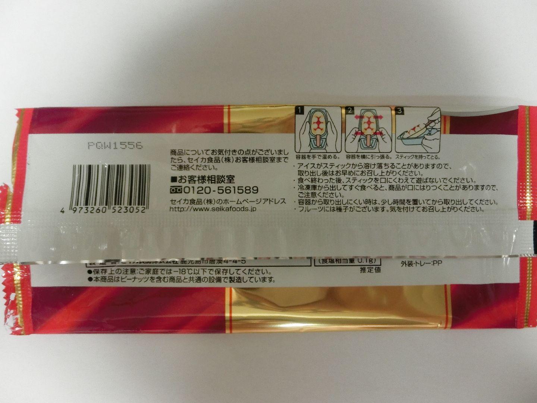 seika_premium_dolce_bar_shortcake_b1.jpg